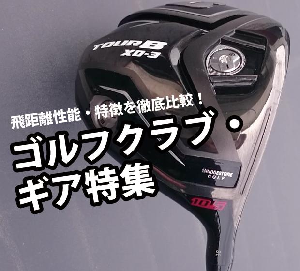 ゴルフクラブ・ギア特集