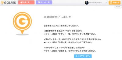 スクリーンショット 2014-08-15 12.45.15