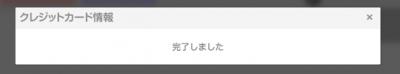 スクリーンショット 2014-08-15 13.43.29