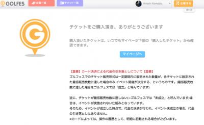 スクリーンショット 2014-08-15 13.44.04