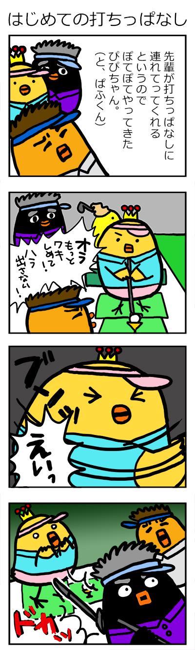 ピヨゴルファー・ぴぴ「はじめての打ちっぱなし」1