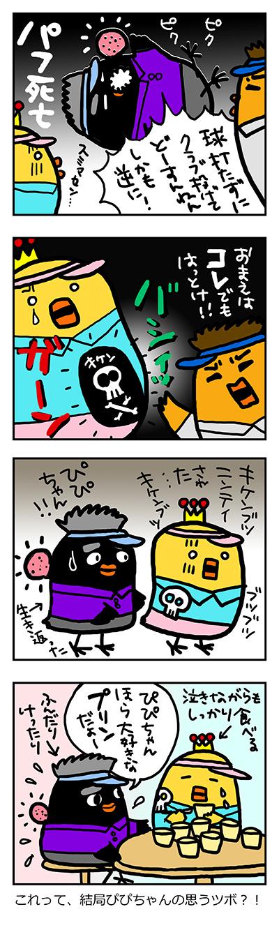 ピヨゴルファー・ぴぴ「はじめての打ちっぱなし」2