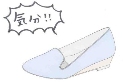 靴「気分!」