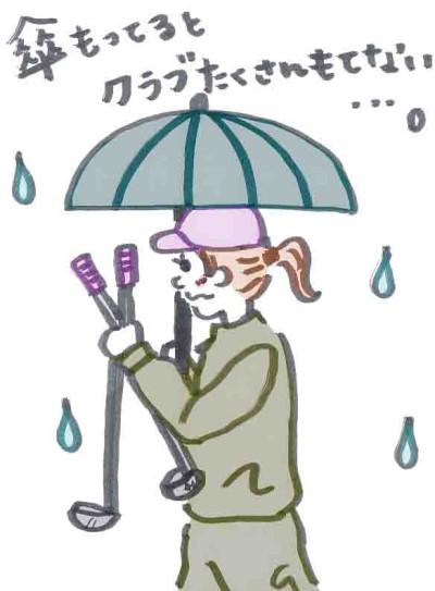 雨とゴルフと女子