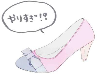 靴「やりすぎ!?」