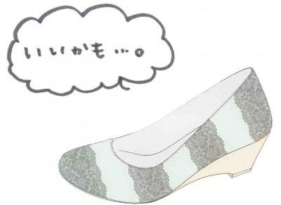 靴「いいかも…。」