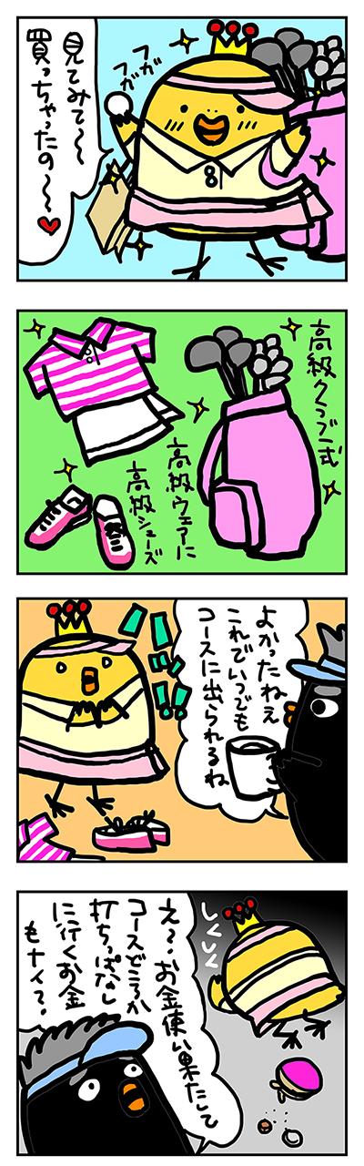 hiyoko_形から入る女