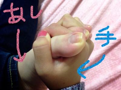 足と手で握手!