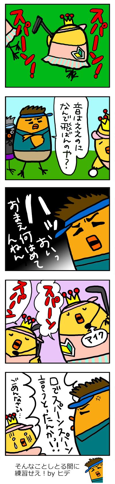 10_hina2