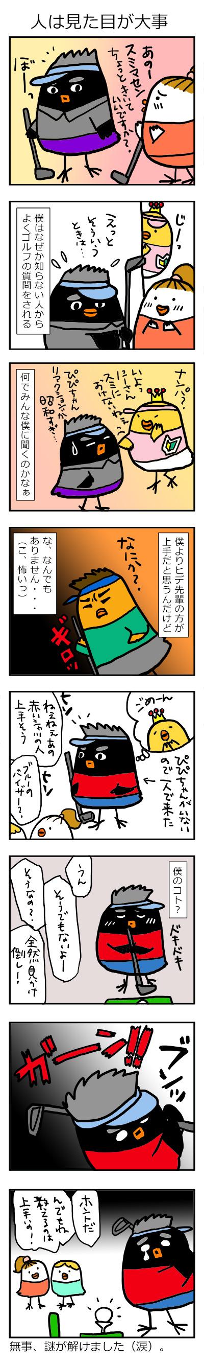 13_hina1