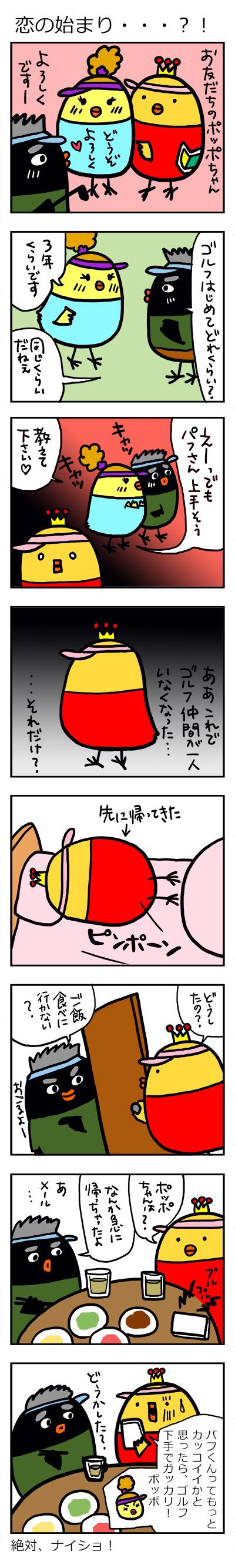 恋のはじまり・・・?!