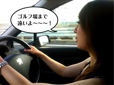 02_りほ運転