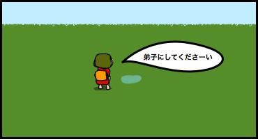 12_4コマ「弟子入り志願」1
