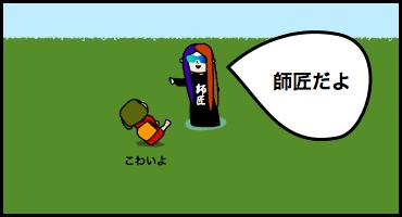 14_4コマ「弟子入り志願」3