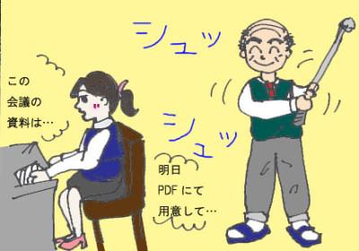 素振り社長