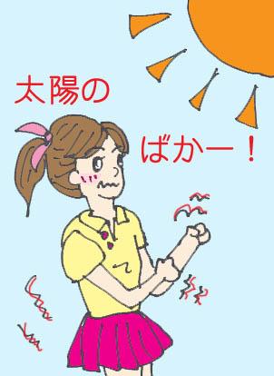 太陽が全てを白日の下に・・・太陽が全てを白日の下に・・・