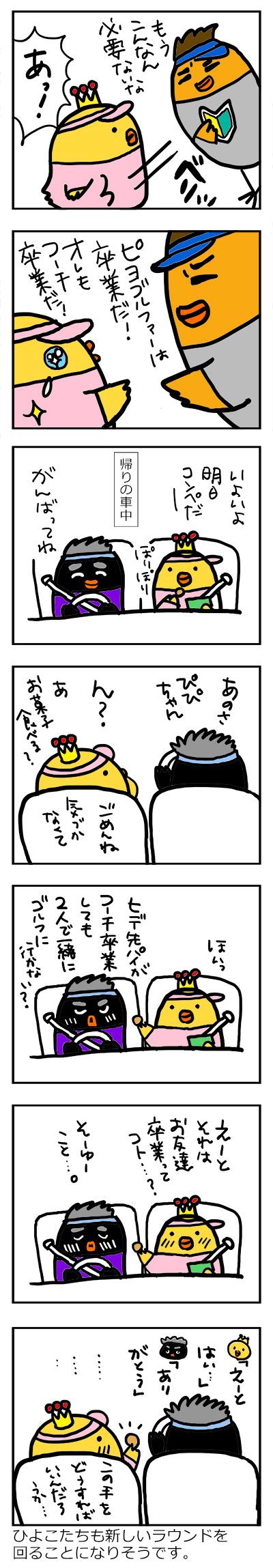 21_hina2