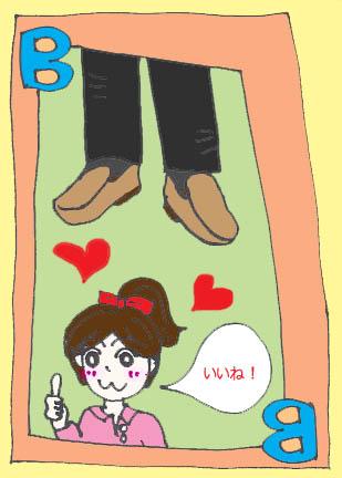 王道革靴のB君
