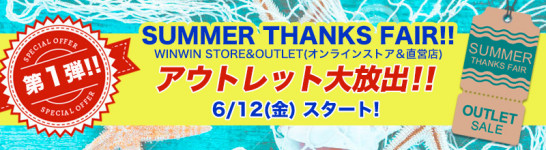 summer_thanks_fair_vol1