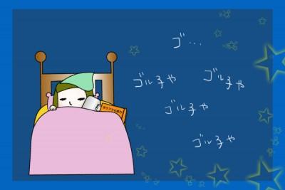 04寝ながら電話かゴル子