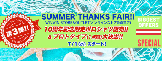 news_summer_thanks_fair_vol3