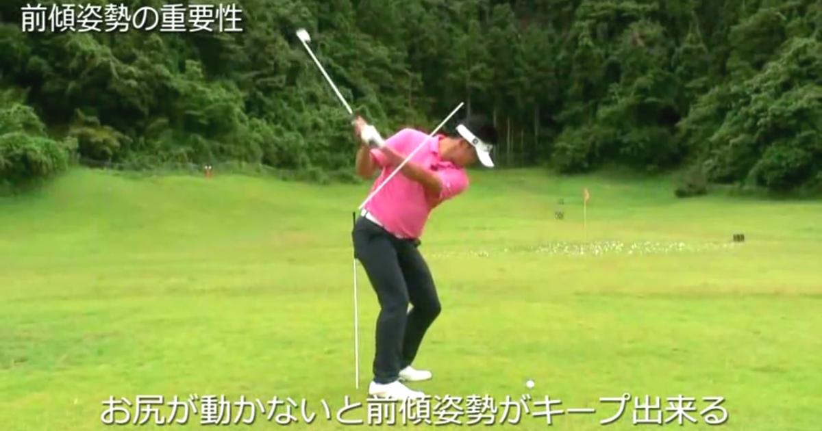 傾 キープ 前 ゴルフ ゴルフスイングの基本はコレ!前傾姿勢を維持するのが重要!