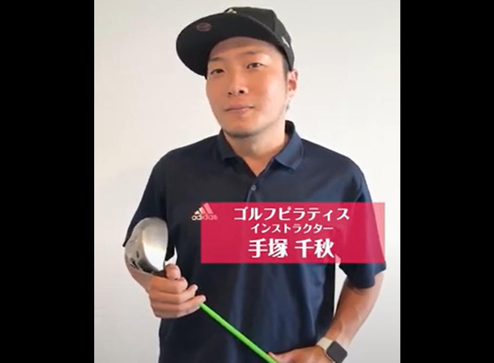ゴルフピラティスのエクササイズ