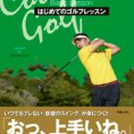 フラッグスゴルフスクール